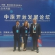 Solvis- Industrial and Commercial Enterprises Cross-border Investment and Trade Event